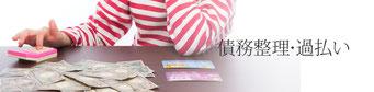 債務整理・過払い