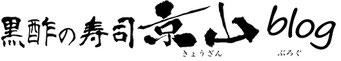 黒酢の寿司京山 ブログ