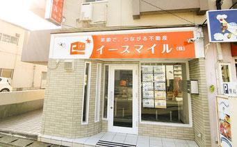 長崎市の不動産ならイースマイル