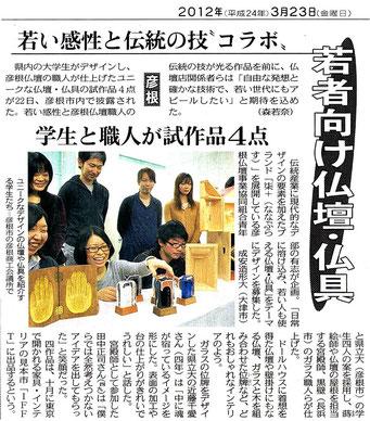 2012年3月23日 中日新聞