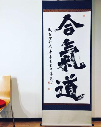 aikido dojo japanese calligraphy shodo