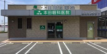 本田眼科医院の入り口です。