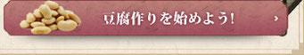 豆腐作りを始めよう!