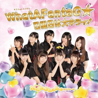 MilkShake(ミルクセーキ) WhatAFantaG★/日曜日は大キライ! 全国CDショップにて絶賛発売中!