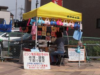 北本あきんど市 ジャノメミシン鴻巣店
