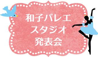 和子バレエスタジオ発表会ギャラリー
