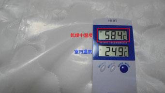 約50~60℃の温風を30分間当て乾燥させます。