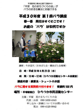 平塚 花のまちづくりの会 平成30年度 第1回バラ講座