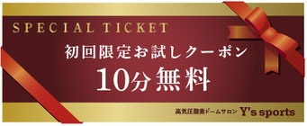 立川市、酸素ドームサロン、初回限定クーポン 30分 1,000円(税込)