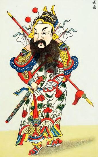 Henri Doré : Recherches sur les superstitions en Chine. Deuxième partie : Le panthéon. Tome XII. Yo-fei/Ou-mou-wang, vénérable roi guerrier.  — Variétés sinologiques n° 48. Zi-ka-wei, 1918.