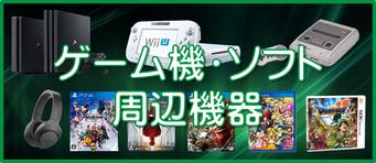 札幌ゲーム買取は札幌リサイクルショップ、プラクラへ♪