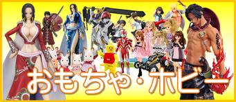札幌おもちゃ買取はリサイクルショップ、プラクラへ♪