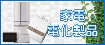 札幌不用品家電買取ページ