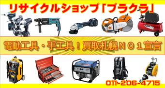 札幌電動工具買取専門ページはこちら♪