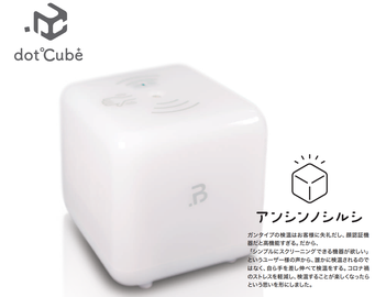 非接触型検温器 1分間で100人の体温を正確に計測します。