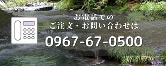 お電話でのご注文・お問い合わせは0967-67-0500