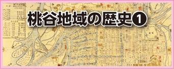 桃谷地域の歴史