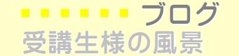 ポップ☆パソコン教室稲沢 一宮校のブログ