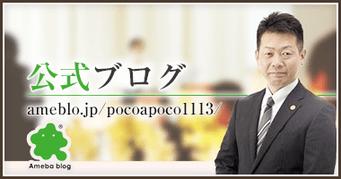 ポコアポコ公式ブログ