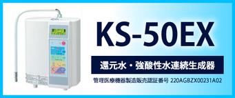 KS-50EX