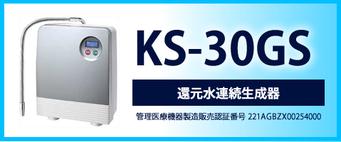KS-30GS