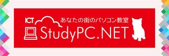 スタディーPCネットロゴ