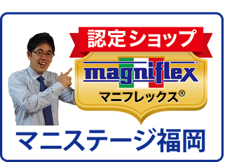 マニステージ福岡は、マニフレックス認定ショップである正規販売店です。