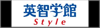 英智学館Style,スタイル