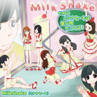 MilkShake(ミルクセーキ) だからミルクセーキは食べ物だってばー初のアルバムリリース!!全国CDショップで絶賛発売中!!
