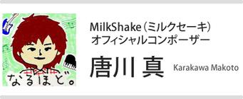 MilkShake(ミルクセーキ) オフィシャルコンポーザー 唐川 真