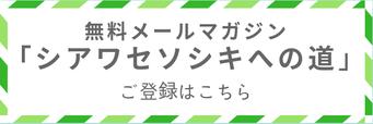 無料メールマガジン「シアワセソシキへの道」