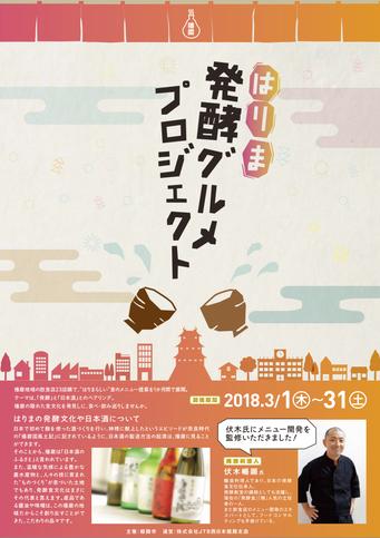 発酵王子,伏木暢顕,はりま発酵グルメプロジェクト