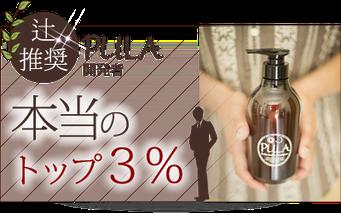 本当のトップ3%商品のご紹介