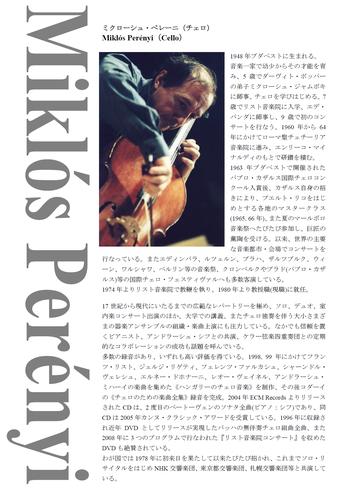 ミクローシュ・ペレーニ無伴奏チェロリサイタル 2015年12月1日あいれふホール(福岡市)