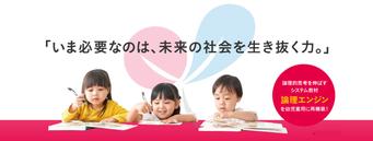 出口式みらい学習教室江別野幌教室のホームにもどります