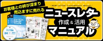 ニュースレター作成&活用マニュアル(販促教材)販売ページへ