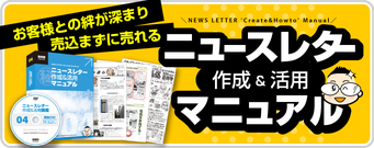 【販促教材】ニュースレター作成&活用マニュアル販売ページへ