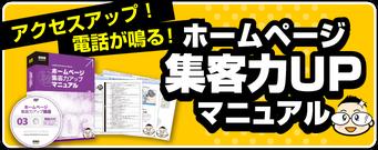【販促教材】ホームページ集客力アップマニュアル販売サイトへ