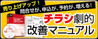 【販促教材】チラシ劇的改善マニュアル販売ページへ