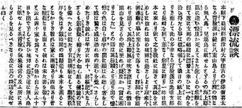 画像は九州日日新聞10月8日付2面より