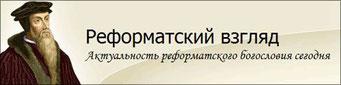 http://www.reformed.org.ua/