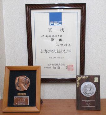 新格闘術大会優勝の表彰状とタテ