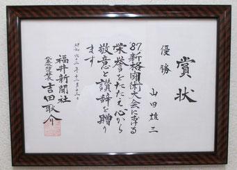 新格闘術大会優勝の表彰状