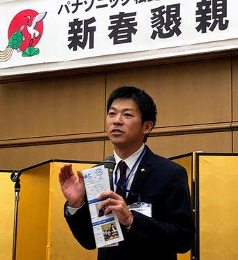 新春懇談会ご挨拶(2020/1/18)