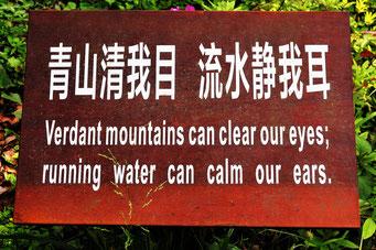 Grüne Berge können unsere Augen reinigen, fließendes Wasser kann unsere Ohren beruhigen.