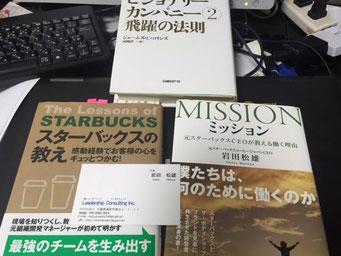岩田松雄さんのご著書です。