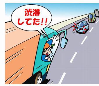 高速道路の前方不注視事故