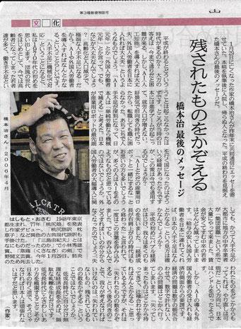 2019年2月24日、山陽新聞文化欄の橋本治さんの記事。