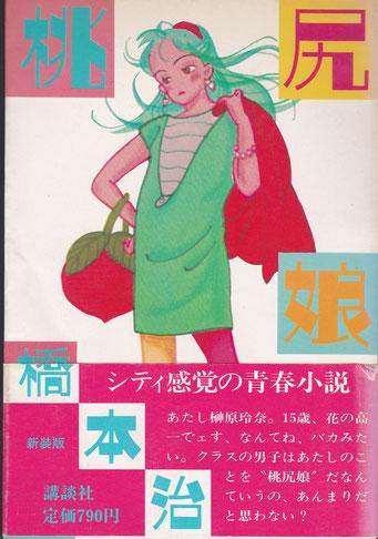 1977年発表、橋本治著「桃尻娘」。好きが高じて一時期三冊持っていたことも