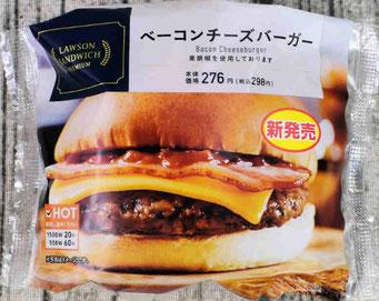 コンビニのハンバーガー